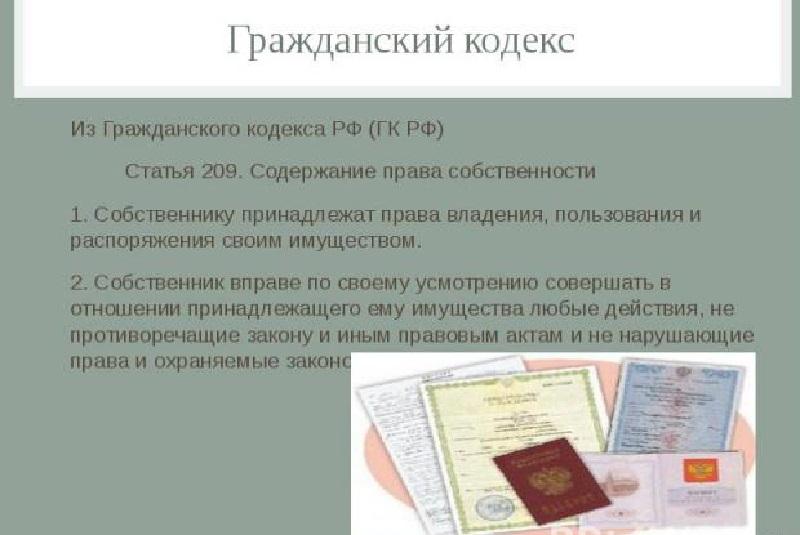 218 гражданский кодекс
