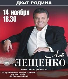 левая 9 Лев Лещенко