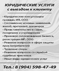 правая 8 Услуги юриста