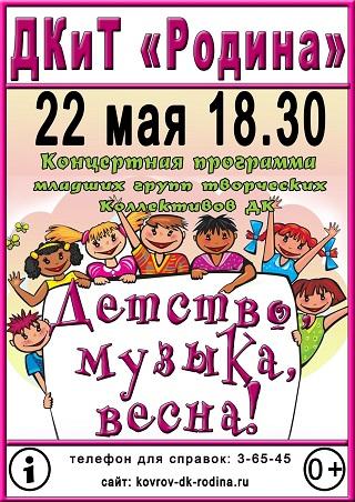 афиша 5 Детство музыка весна