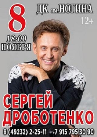 афиша 1 Дроботенко