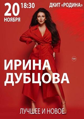 афиша 4 Ирина Дубцова
