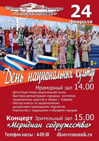 афиша 3 День нац культур