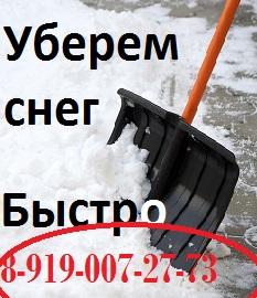 левая 4 уберем снег
