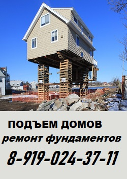 правая 1 подъем домов