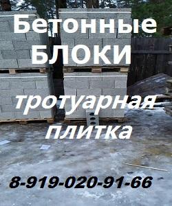 правая 4 блоки бетонные