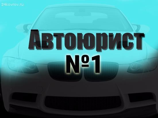 Автоюрист № 1