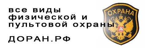 """""""ДОРАН.РФ - Организация всех видов охраны"""""""