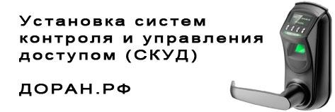ДОРАН.РФ Установка систем контроля и управления доступом