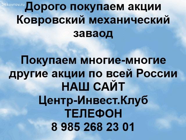 Покупаем акции КМЗ Ковровский механический завод
