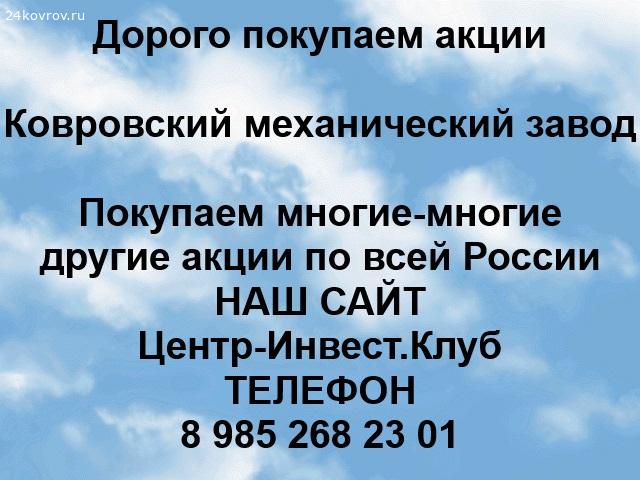 Покупка акций КМЗ Ковровский механический завод