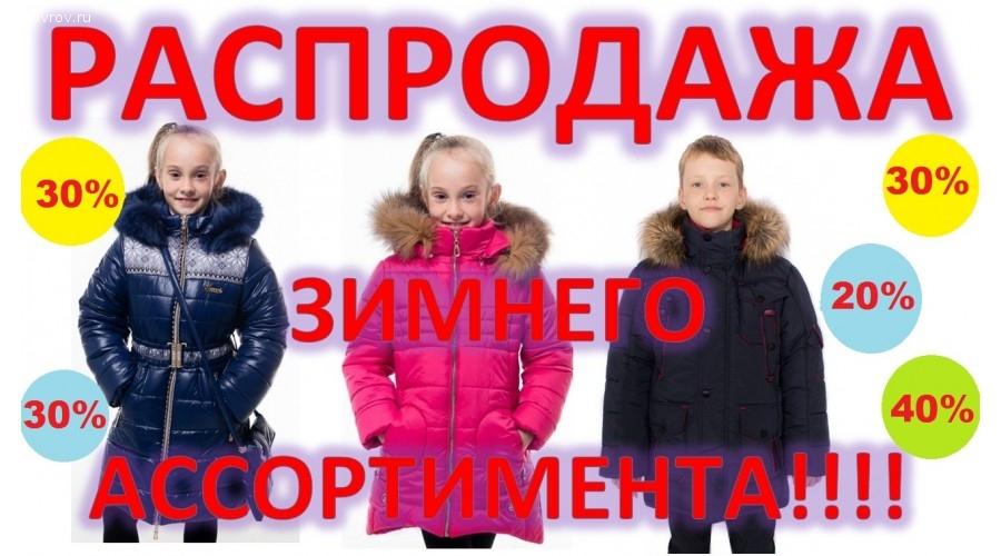Распродажа детской верхней одежды