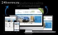 Разработка сайтов в Коврове