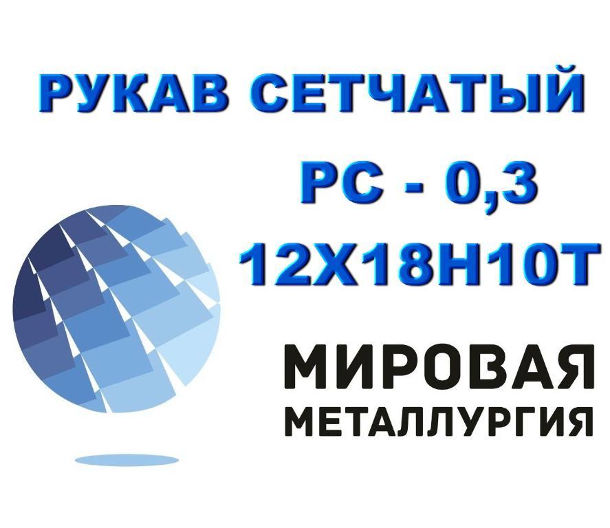 Рукав сетчатый ТУ 26-02-354-85, РС-0,3 ст.12Х18Н10Т