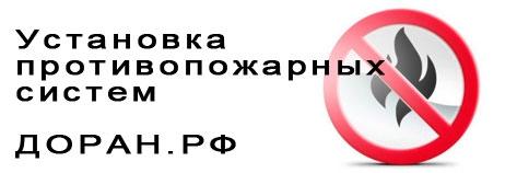 """""""ДОРАН.РФ - Установка противопожарных систем"""""""