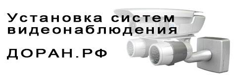 """""""ДОРАН.РФ - Установка систем видеонаблюдения"""""""