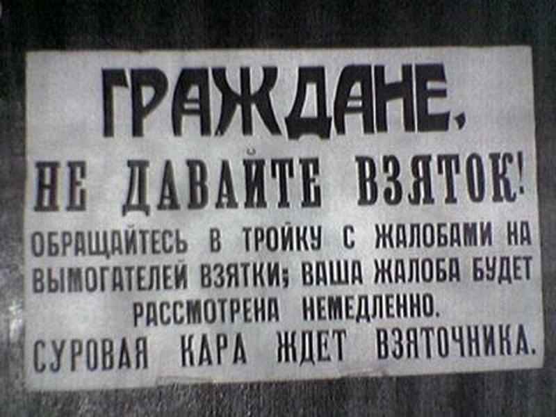 http://24kovrov.ru/images/novosti/2016/10/0101080_0__ne_daayte_vzyatok_6.jpg