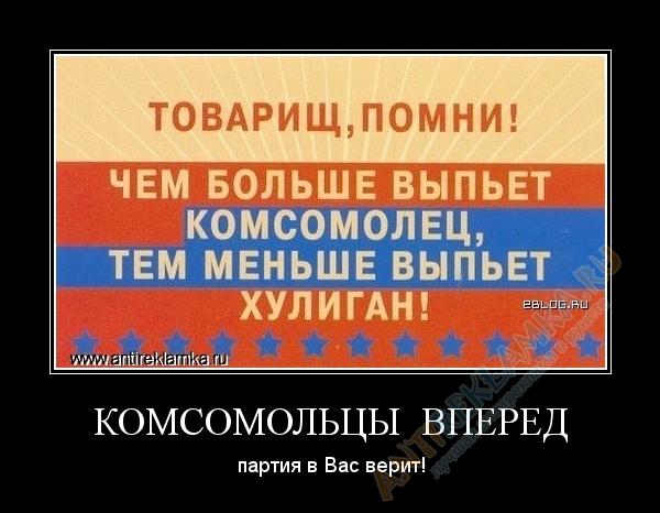 Анекдоты Про Комсомол