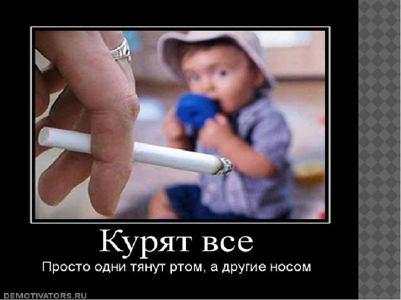 Стих не пей и не кури