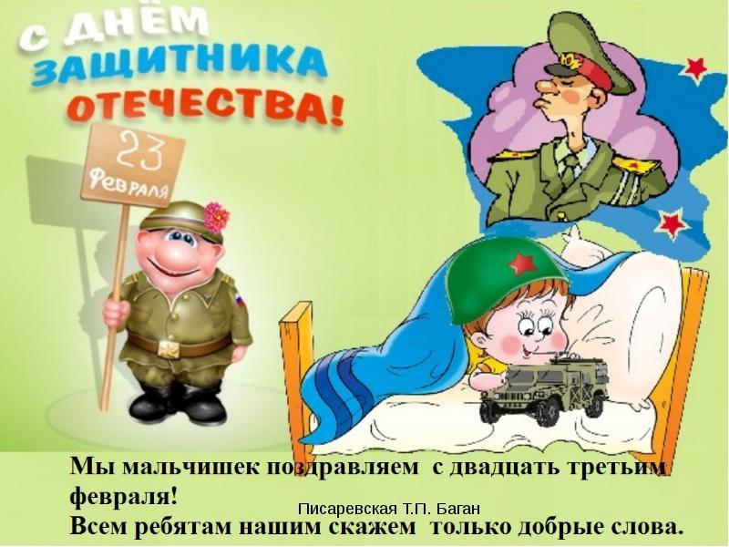 ❶День защитника отечества мальчикам|Картинуи с 23 февраля|#cakpops hashtag on Instagram • Photos and Videos||}